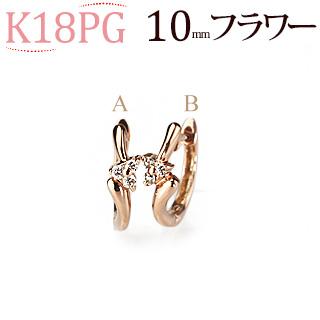 K18PG中折れ式ダイヤフープピアス(10mm フラワー)(sb0021pg)