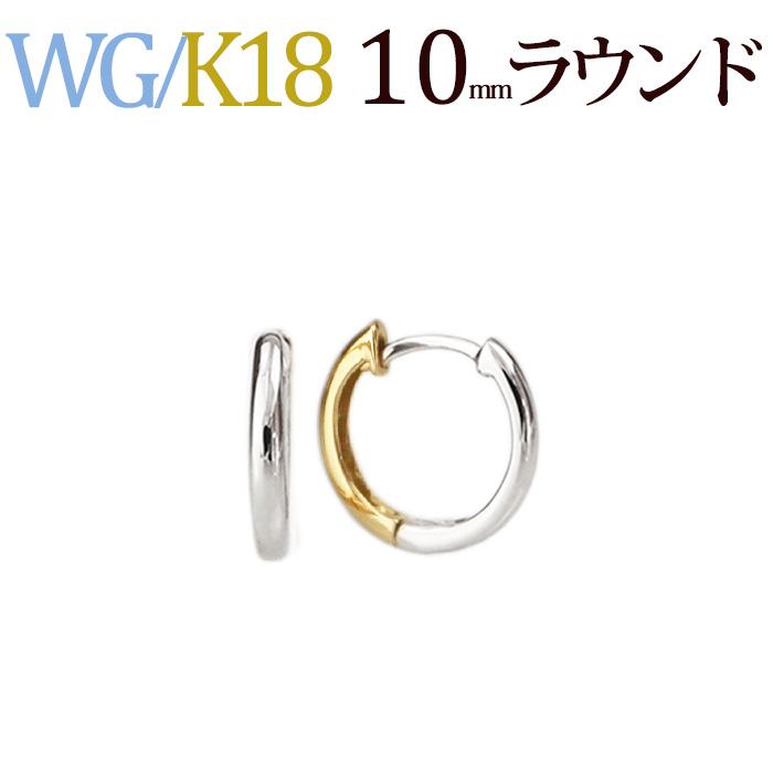 K18WG/K18 リバーシブル中折れ式フープピアス(10mmラウンド)(sar10wgk)