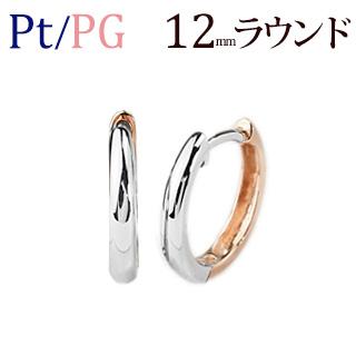 Pt/K18PG リバーシブル中折れ式フープピアス(12mmラウンド)(sar12ptpg)