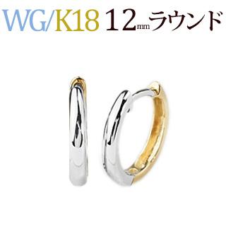 K18WG/K18 リバーシブル中折れ式フープピアス(12mmラウンド)(sar12wgk)