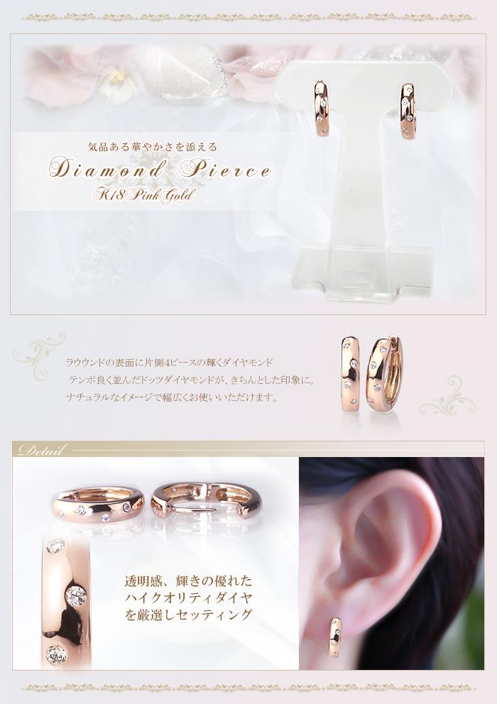 K18PG中折れ式ダイヤフープピアス(0.08ct)(14mm)(sb0071pg)