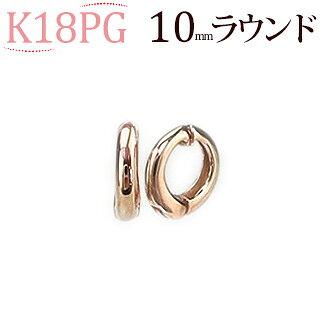 K18PGフープイヤリング(ピアリング)(10mmラウンド)(ej0001pg)