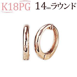 K18PGフープイヤリング(ピアリング)(14mmラウンド)(ej0005pg)