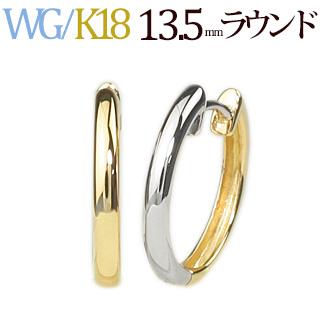 K18WG/K18 リバーシブル中折れ式フープピアス(13.5mmラウンド)(sar135wgk)