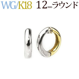 K18WG/K18 リバーシブルフープイヤリング(ピアリング)(12mmラウンド)(ej0017wgk)