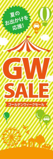 GW SALE|のぼり(10枚〜)