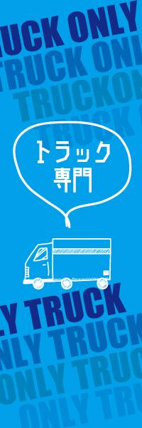 トラック専門店 TRUCK ONLY のぼり(10枚〜)