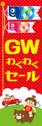 GW わくわくセール|のぼり(10枚〜)