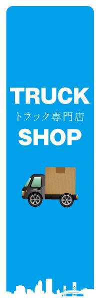 トラック専門店 TRUCK SHOP|のぼり(10枚〜)