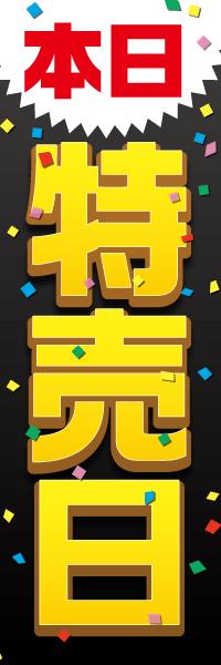 本日特売日|のぼり(10枚〜)