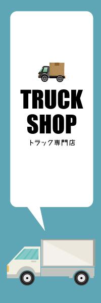 TRUCK SHOP トラック専門店|のぼり(10枚〜)