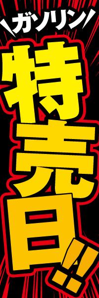 ガソリン特売日!! のぼり(10枚〜)
