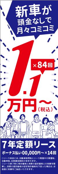 新車が月々コミコミ1.1万円定額リース|のぼり(10枚〜)