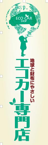 地球と財布にやさしい エコカー専門店|のぼり(10枚〜)
