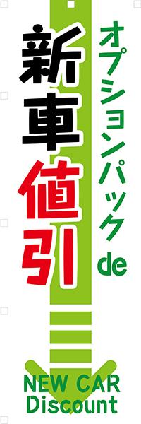 オプションパックde新車値引 のぼり(10枚〜)