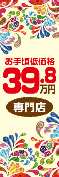 お手頃低価格 39.8万円専門店 のぼり(1〜9枚)