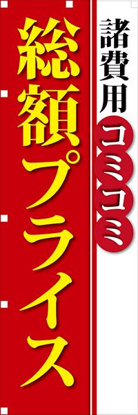諸費用コミコミ 総額プライス|のぼり(10枚〜)