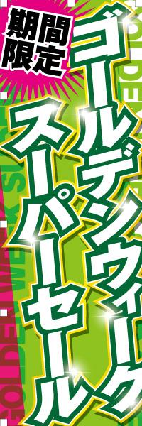 期間限定 ゴールデンウィーク スーパーセール のぼり(10枚〜)