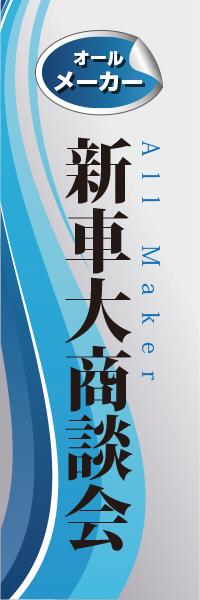 オールメーカー 新車大商談会|のぼり(10枚〜)