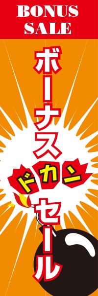 BONUS SALE ドカン ボーナスセール|のぼり(10枚〜)
