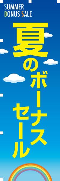 SUMMER BONUS SALE 夏のボーナスセール|のぼり(10枚〜)