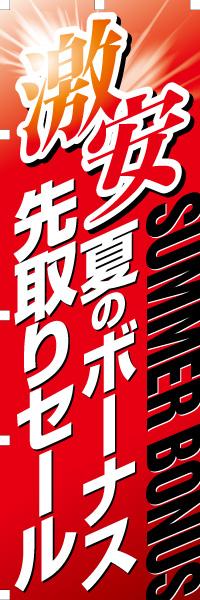 激安 夏のボーナス 先取りセール|のぼり(10枚〜)