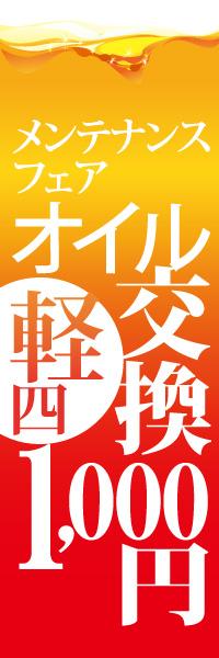 メンテナンスフェア オイル交換軽四1,000円 のぼり(10枚〜)