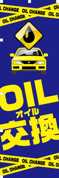 OIL オイル交換 のぼり(10枚〜)