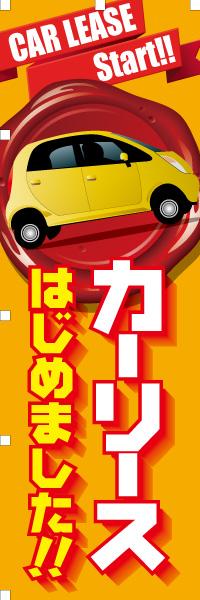 CAR LEASE Start!! カーリースはじめました!!|のぼり(10枚〜)