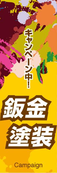 キャンペーン中!板金塗装|のぼり(1〜9枚)
