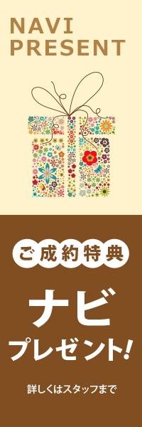 NAVI PRESENT ご成約特典 ナビプレゼント!|のぼり(10枚〜)