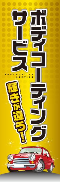 ボディコーティングサービス 輝きが違う!|のぼり(10枚〜)