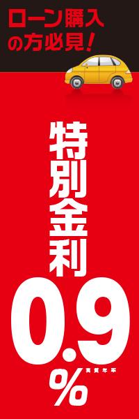 ローン購入の方必見! 特別金利0.9% のぼり(1〜9枚)