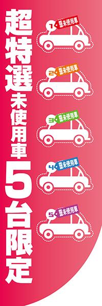 超特選 未使用車 5台限定|のぼり(10枚〜)