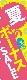 夏のボーナスセール|のぼり(10枚〜)