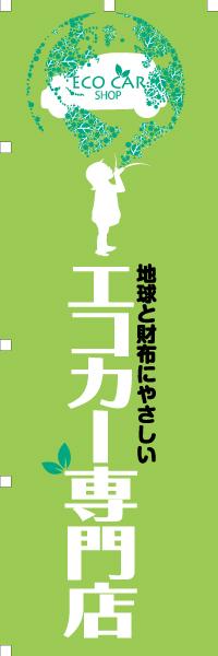 地球と財布にやさしい エコカー専門店|のぼり(1〜9枚)