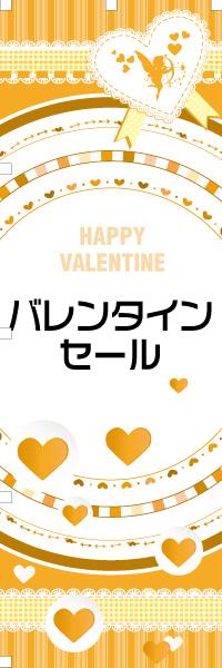 HAPPY VALENTINE バレンタインセール|のぼり(10枚〜)