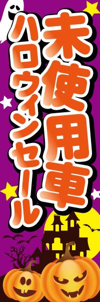 未使用車 ハロウィンセール のぼり(10枚〜)