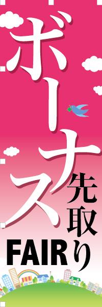 ボーナス先取り FAIR のぼり(10枚〜)
