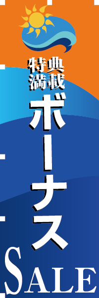 特典満載 ボーナスSALE|のぼり(10枚〜)