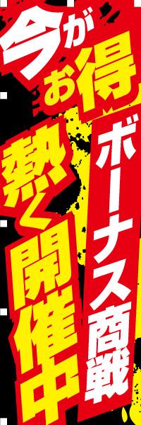 今がお得 熱く開催中 ボーナス商戦 のぼり(10枚〜)