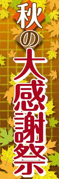 秋の大感謝祭|のぼり(10枚〜)