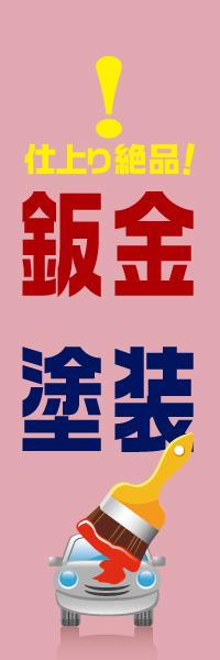 仕上り絶品!板金塗装 のぼり(10枚〜)