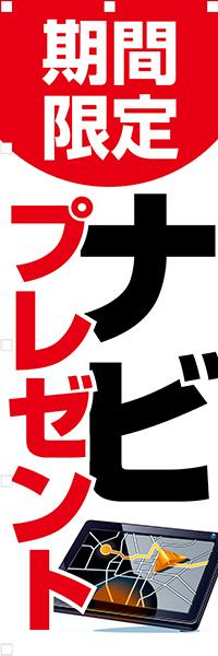 期間限定 ナビプレゼント|のぼり(10枚〜)