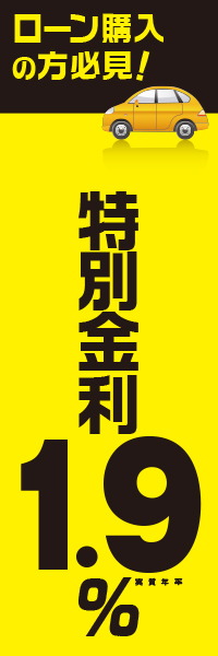 ローン購入の方必見! 特別金利1.9% のぼり(10枚〜)