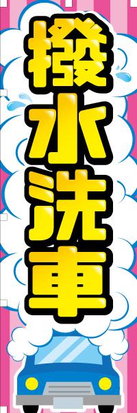 撥水洗車|のぼり(10枚〜)