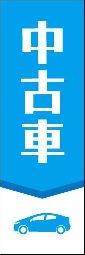 中古車(寒色系)|のぼり(10枚〜)