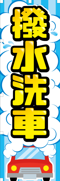 撥水洗車 のぼり(1枚〜9枚)