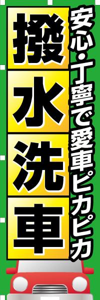 安心・丁寧で愛車ピカピカ 撥水洗車|のぼり(10枚〜)