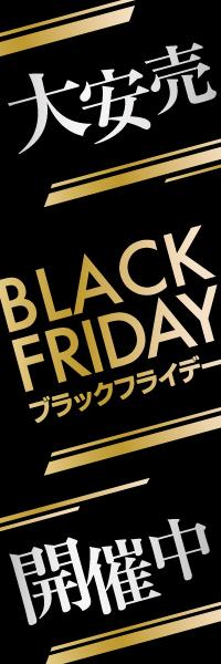 大安売開催中 Black Friday のぼり(10枚〜)